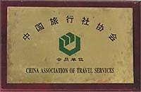 千赢国际下载app旅行社协会会员